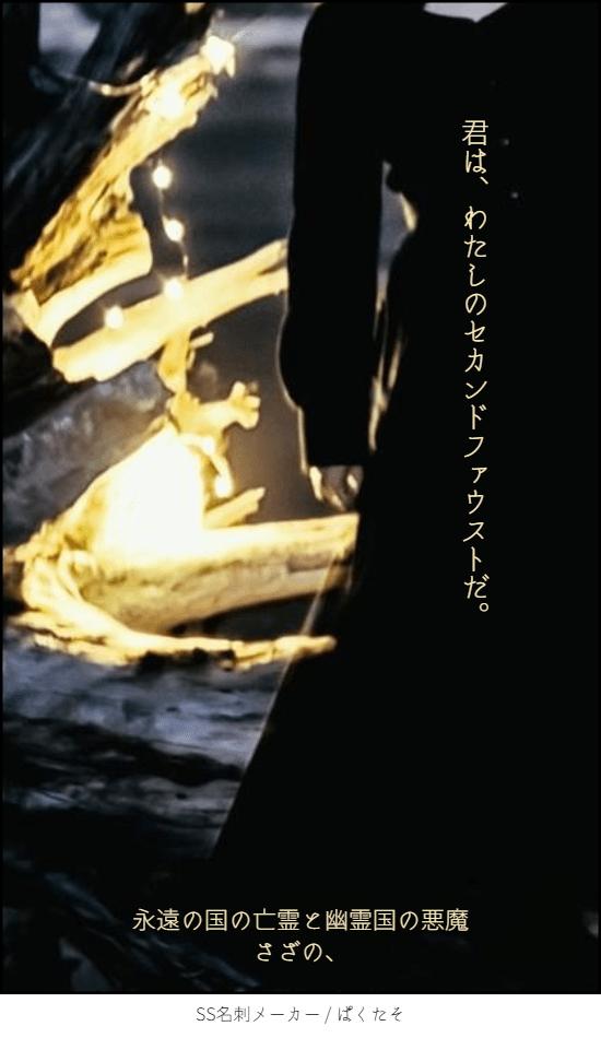 永遠の国の亡霊と幽霊国の悪魔